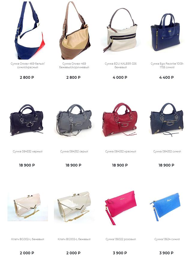 Женские сумки новое поступление