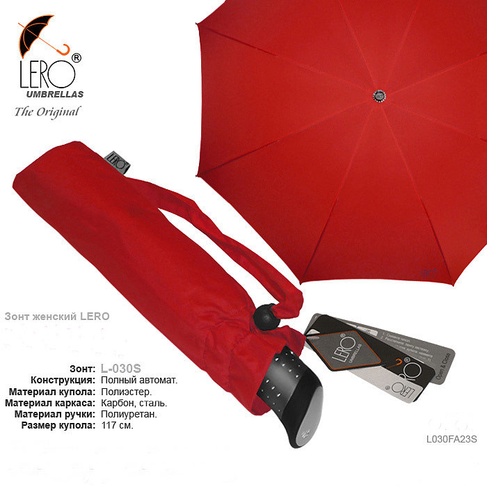 бордовый зонт бренда LERO